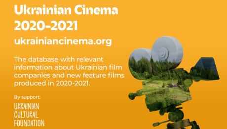 Каталог української кіноіндустрії 2020–2021