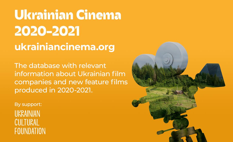 Представлено електронний каталог української кіноіндустрії 2020–2021