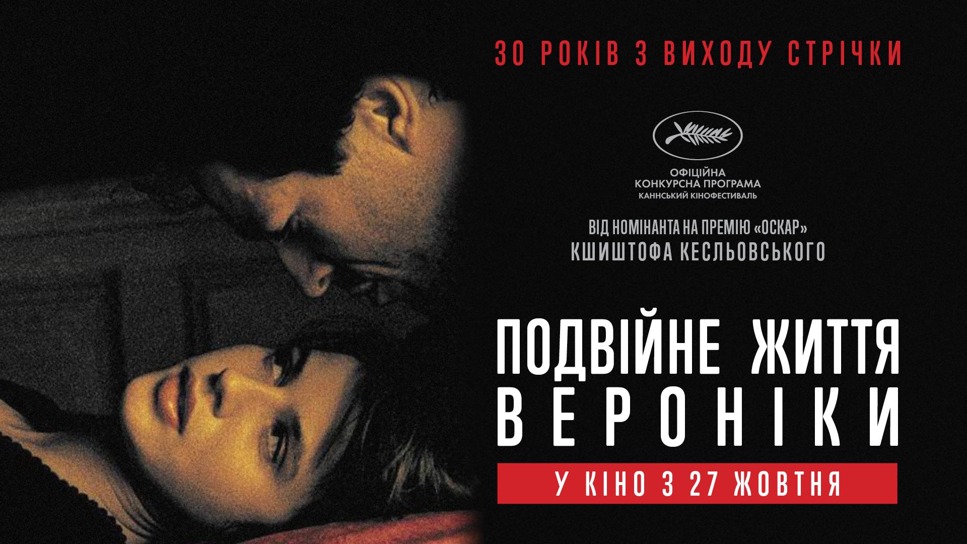 Фільм «Подвійне життя Вероніки» легенди європейського кіно Кшиштофа Кесльовського покажуть в українських кінотеатрах