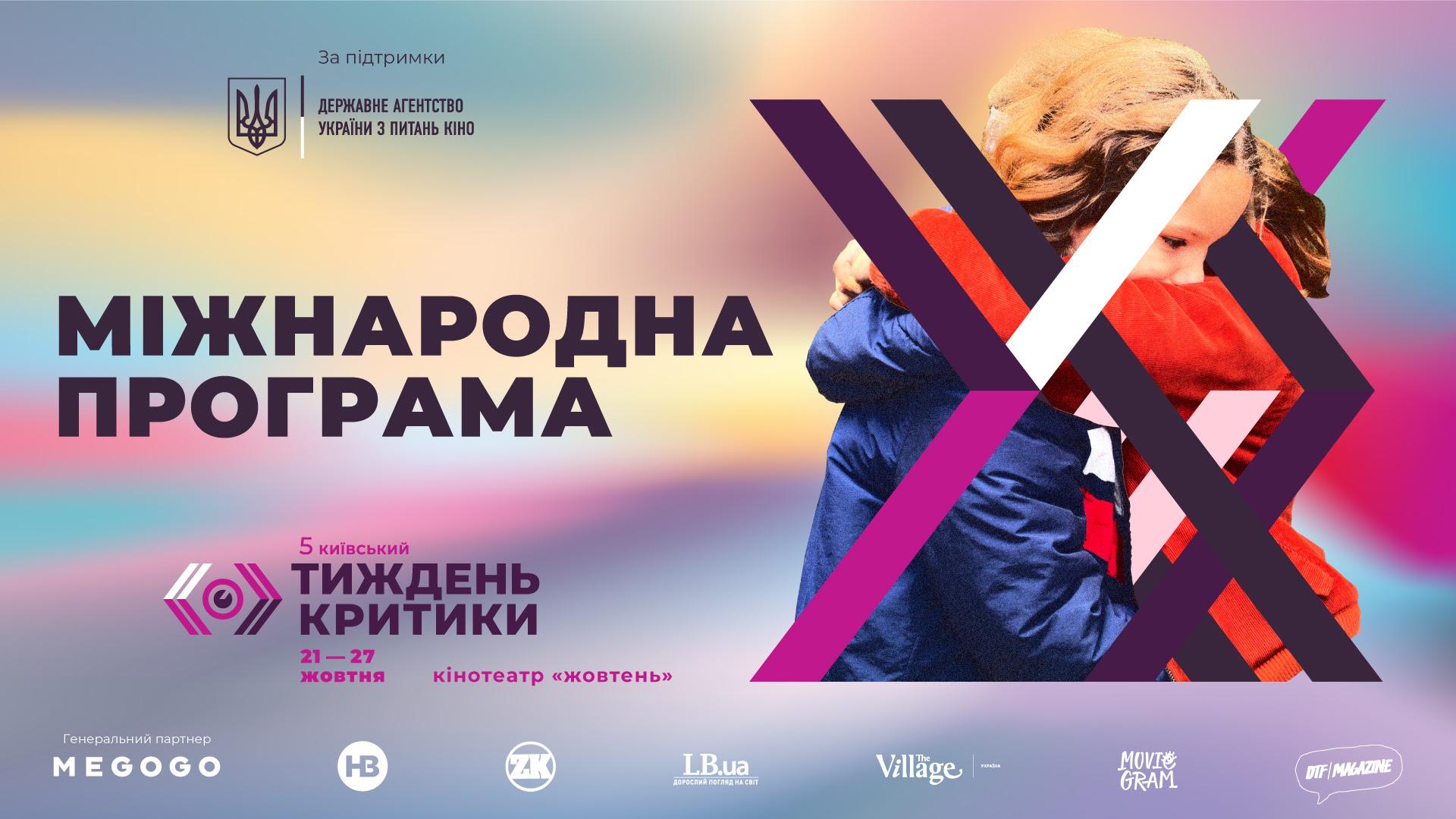 Київський тиждень критики оголосив Міжнародну програму
