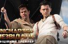 Uncharted: Незвідане: вийшов офіційний український трейлер