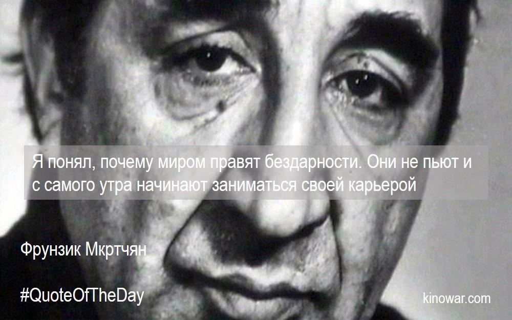 Цитата дня kinowar.com Фрунзик Мкртчян