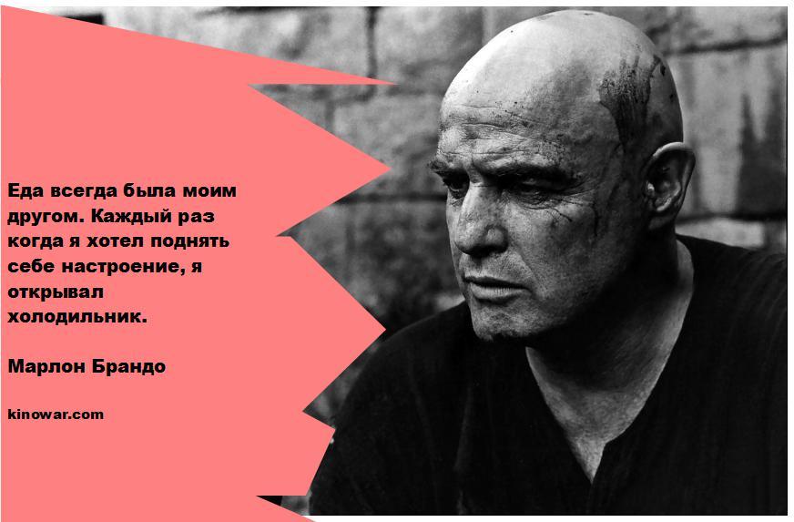Цитата дня Марлон Брандо kinowar.com