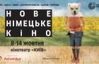 Сегодня стартует 21-й фестиваль «Новое немецкое кино»