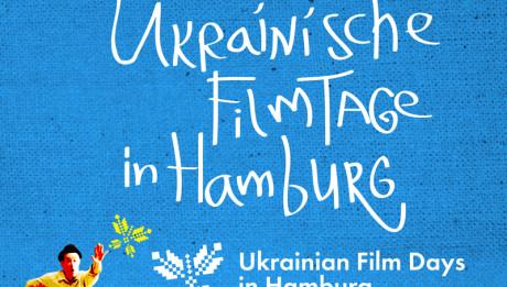 Украинское кино в Гамбурге