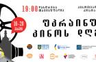 Дні українського кіно у Тбілісі