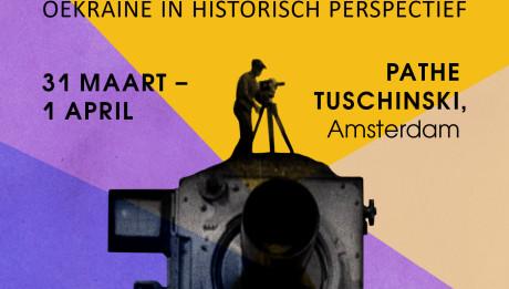 Дни украинского кино в Голландии