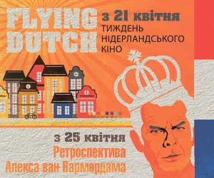 Неделя голландского кино