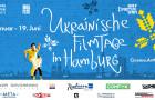 Украинские кинодни в Гамбурге