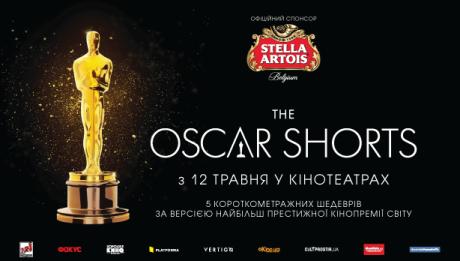 Лучшие оскаровские короткометражки выходят в кинопрокат 12 мая