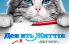 «Девять жизней» — семейная комедия с Кевином Спейси в роли кота