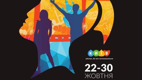 46-ий Київський міжнародний кінофестиваль «Молодість»