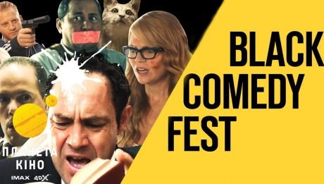 В Украине покажут лучшие мировые черные комедии