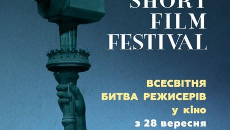 Манхэттенский фестиваль короткометражных фильмов 2017 объявил программу