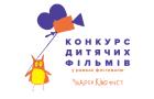 «Чілдрен Кінофест» оголошує Другий конкурс фільмів, знятих дітьми