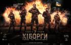 Ахтем Сейтаблаєв презентує офіційний трейлер і постер фільму «Кіборги»