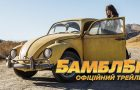 Бамблбі. Офіційний тизер (український)