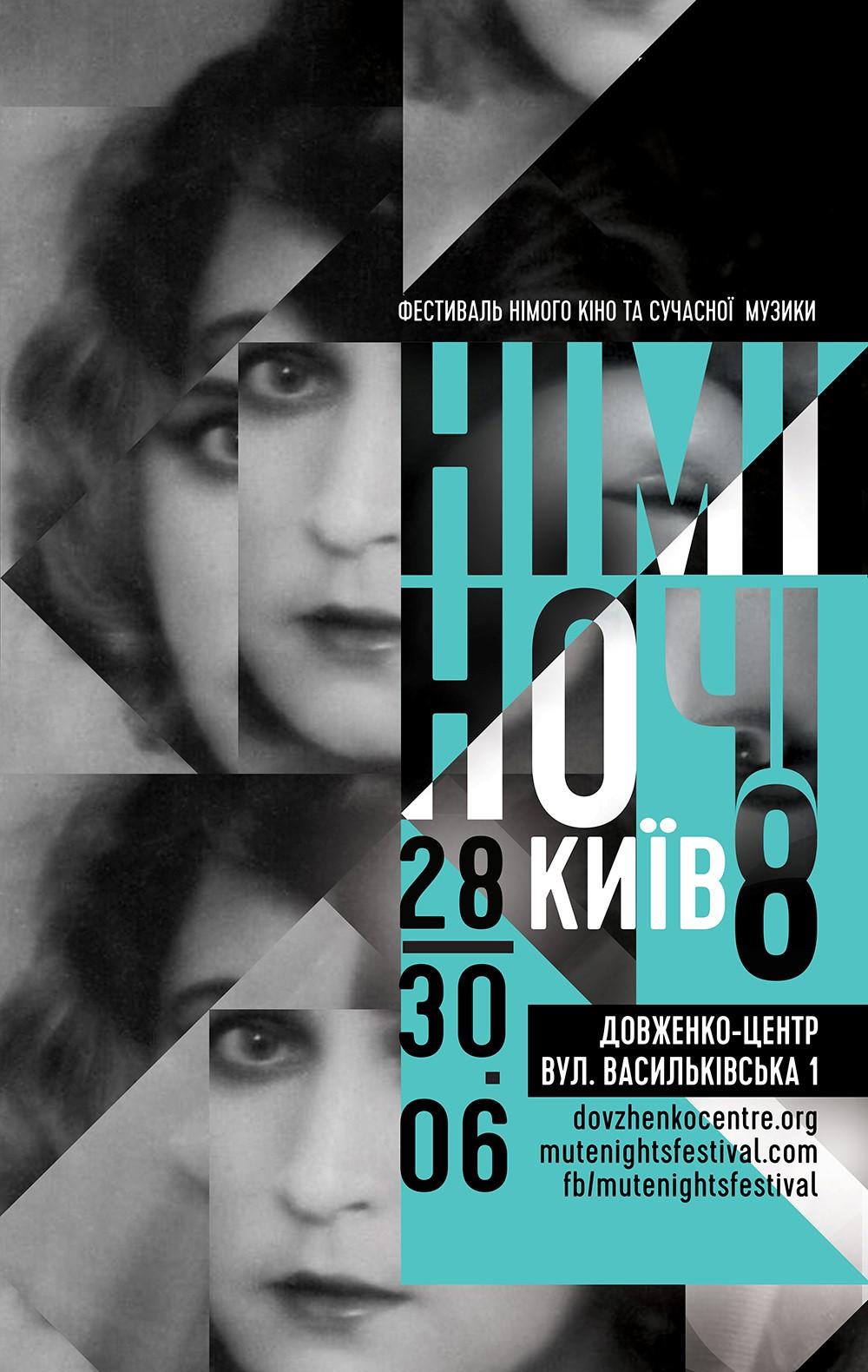 Фестиваль Німі ночі постер