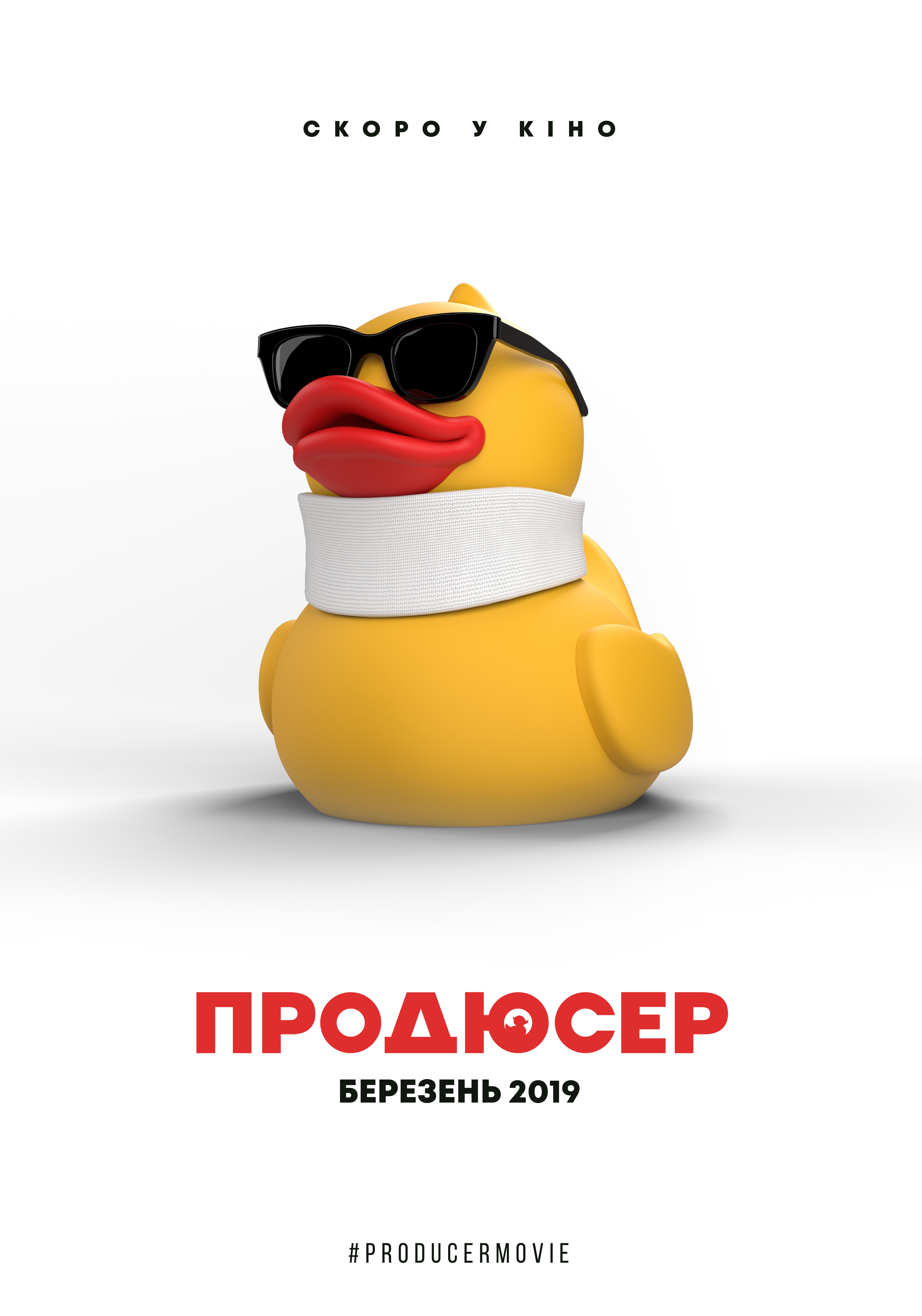 Продюсер постер