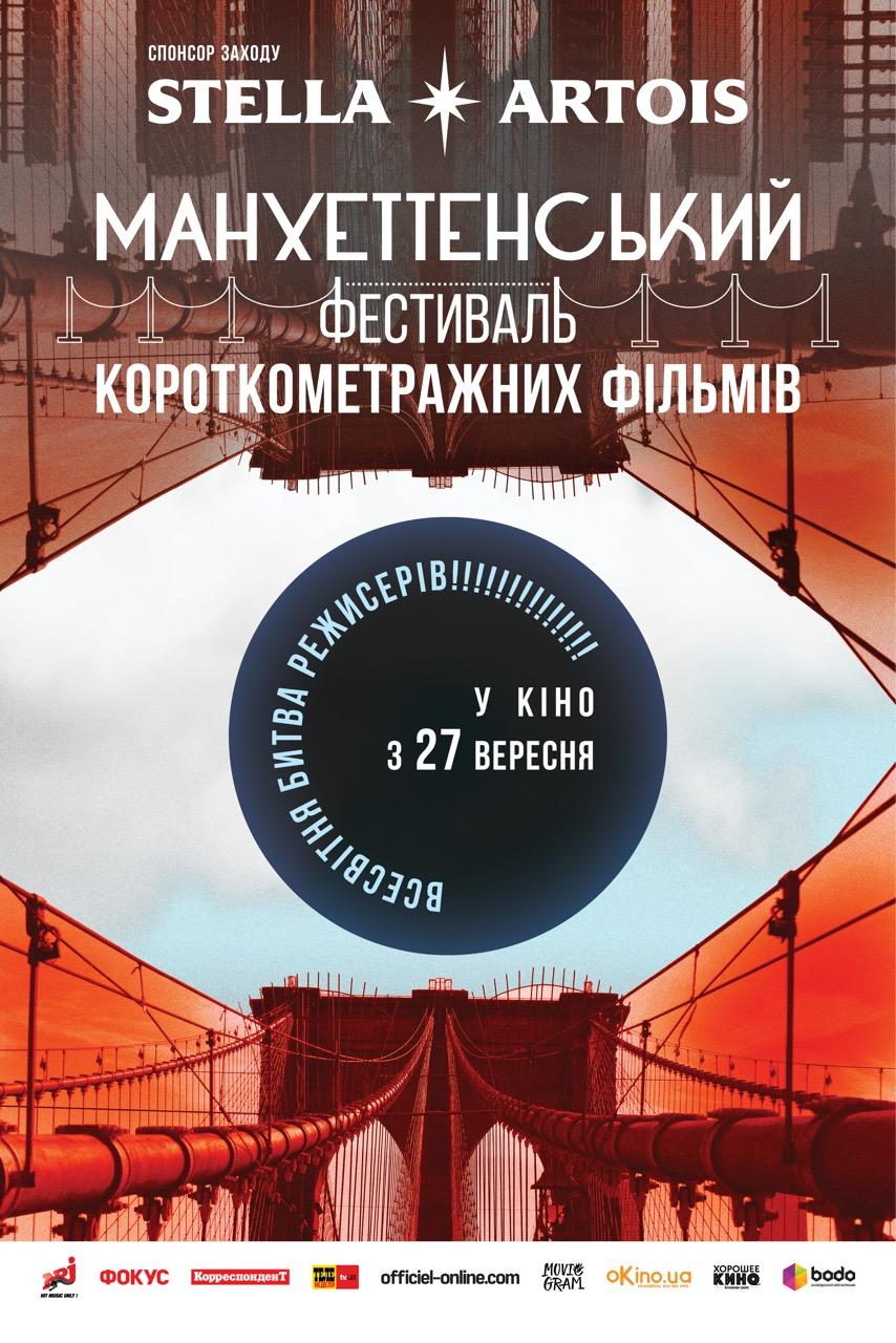 Манхеттенський фестиваль короткометражних фільмів 2018 постер