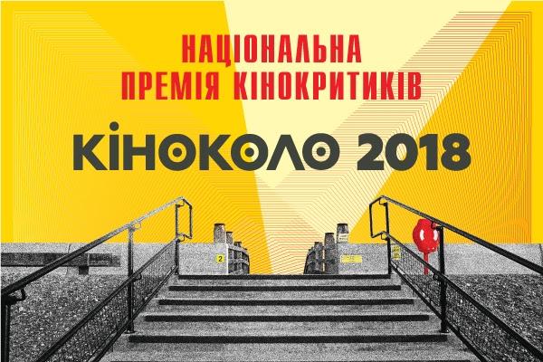 перша національна премія кінокритиків КІНОКОЛО