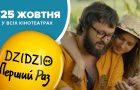 Фільм «DZIDZIO ПЕРШИЙ РАЗ» буде доступний для показу людям з порушенням зору та слуху