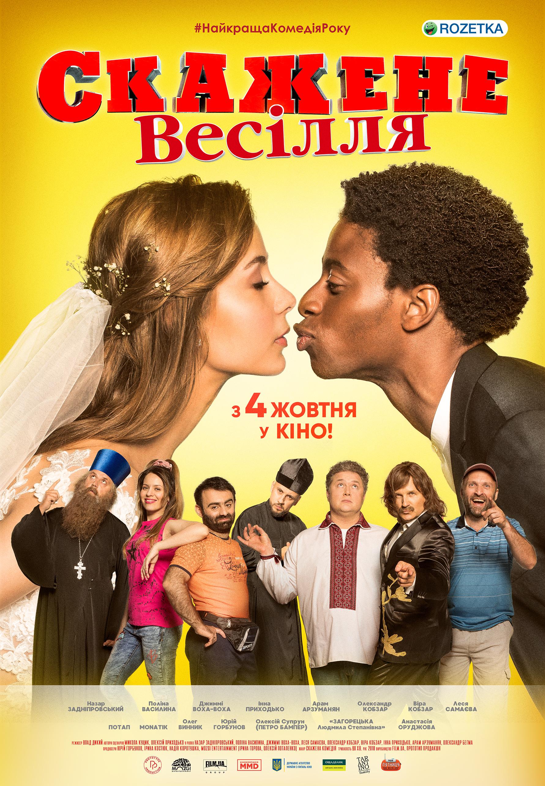 Офіційний постер зіркової комедії «Скажене Весілля»
