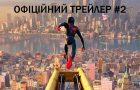 Людина-павук: Навколо всесвіту: новий трейлер