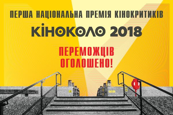 До комітету «Кінокола» входять кінокритики та кінознавці, які є членами ФІПРЕССІ; українські кінокритики, чиї рецензії та критичні матеріали виходять в друкованій пресі, онлайн-медіа, на радіо або телебаченні; журналісти, які видають аналітичні матеріали про українське кіно в ЗМІ. На премію номінувалися стрічки українського виробництва, які були вперше показані в Україні в період з 1 жовтня 2017 року по 30 вересня 2018 року включно, а саме мали кінотеатральний прокат на території України або були показані вперше на українському кінофестивалі. «Київський тиждень критики» – це міжнародний кінофестиваль, створений з метою ознайомлення українських глядачів із найкращими новими фільмами, обраними професійними українськими кінокритиками. До програми фестивалю увійшли фільми з програм головних світових кінофестивалів цього року, а також стрічки, що мали значний вплив на історію кінематографу або присвячені визначним діячам кіномистецтва. У 2018 році фестиваль проходить вдруге – з 26 жовтня по 1 листопада, у кінотеатрі «Жовтень». Організаторами кінопремії виступають Спілка кінокритиків України, Асоціація «Сприяння розвитку кінематографа в Україні — дивись українське!», та компанія «Артхаус Трафік» за підтримки Державного агентства України з питань кіно та Українського культурного фонду.
