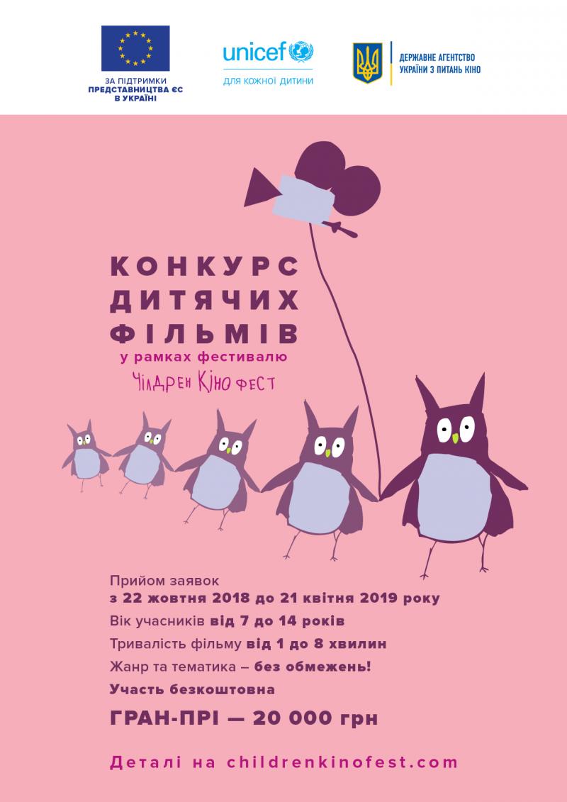 Чілдрен Кінофест – 2019 оголошує Третій конкурс дитячих фільмів