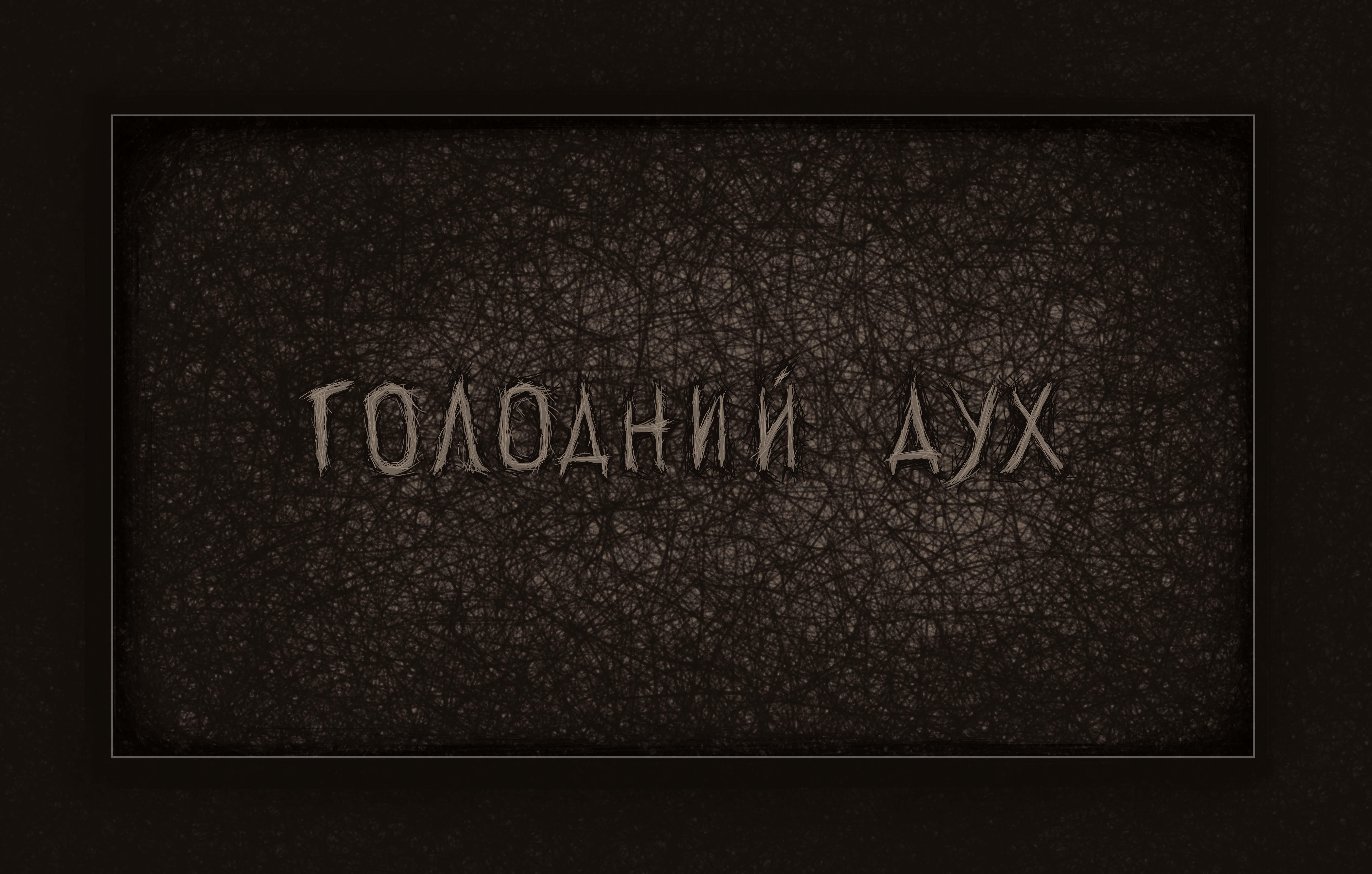 Animagrad створив анімаційну короткометражку «Голодний дух» на тему Голодомору