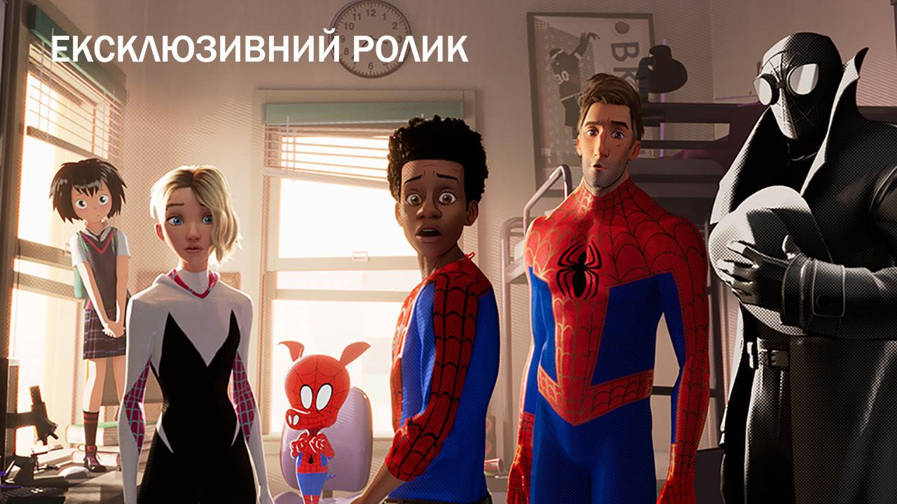 Людина-павук: Навколо всесвіту. Ексклюзивний ролик (український)