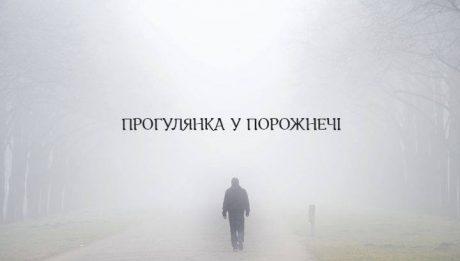 Прогулянка у порожнечі