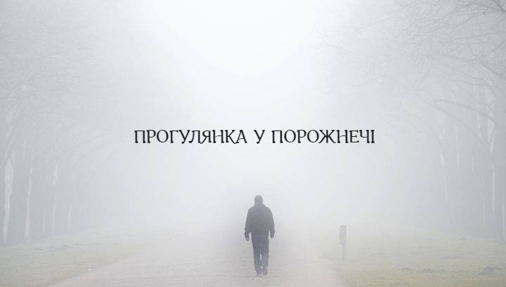 ПЕРШИЙ ТИЗЕР УКРАЇНСЬКОГО ФІЛЬМУ «ПРОГУЛЯНКА У ПОРОЖНЕЧІ»