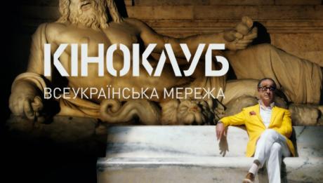 Проект «Кіноклуб. Всеукраїнська мережа»