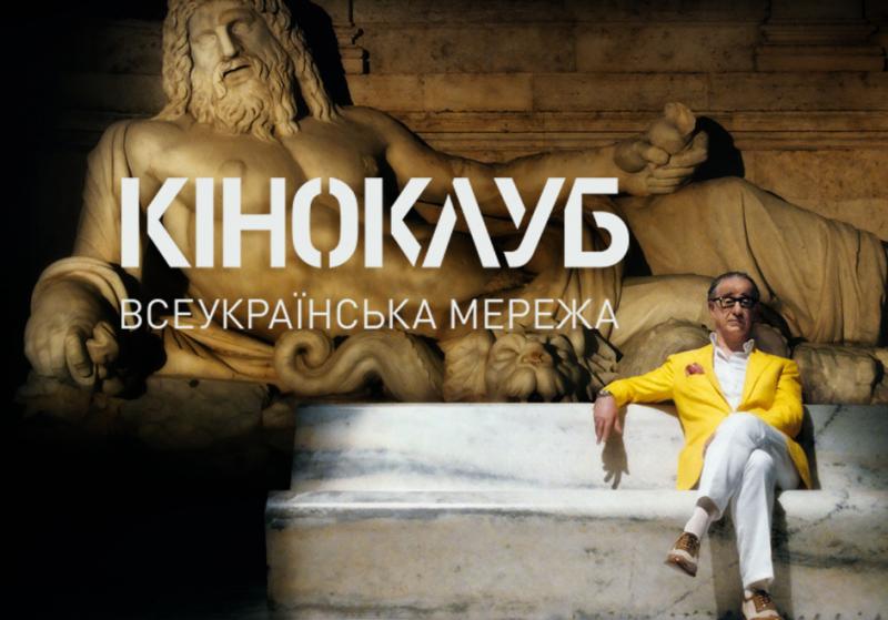 Сайт всеукраїнської мережі кіноклубів розпочав роботу