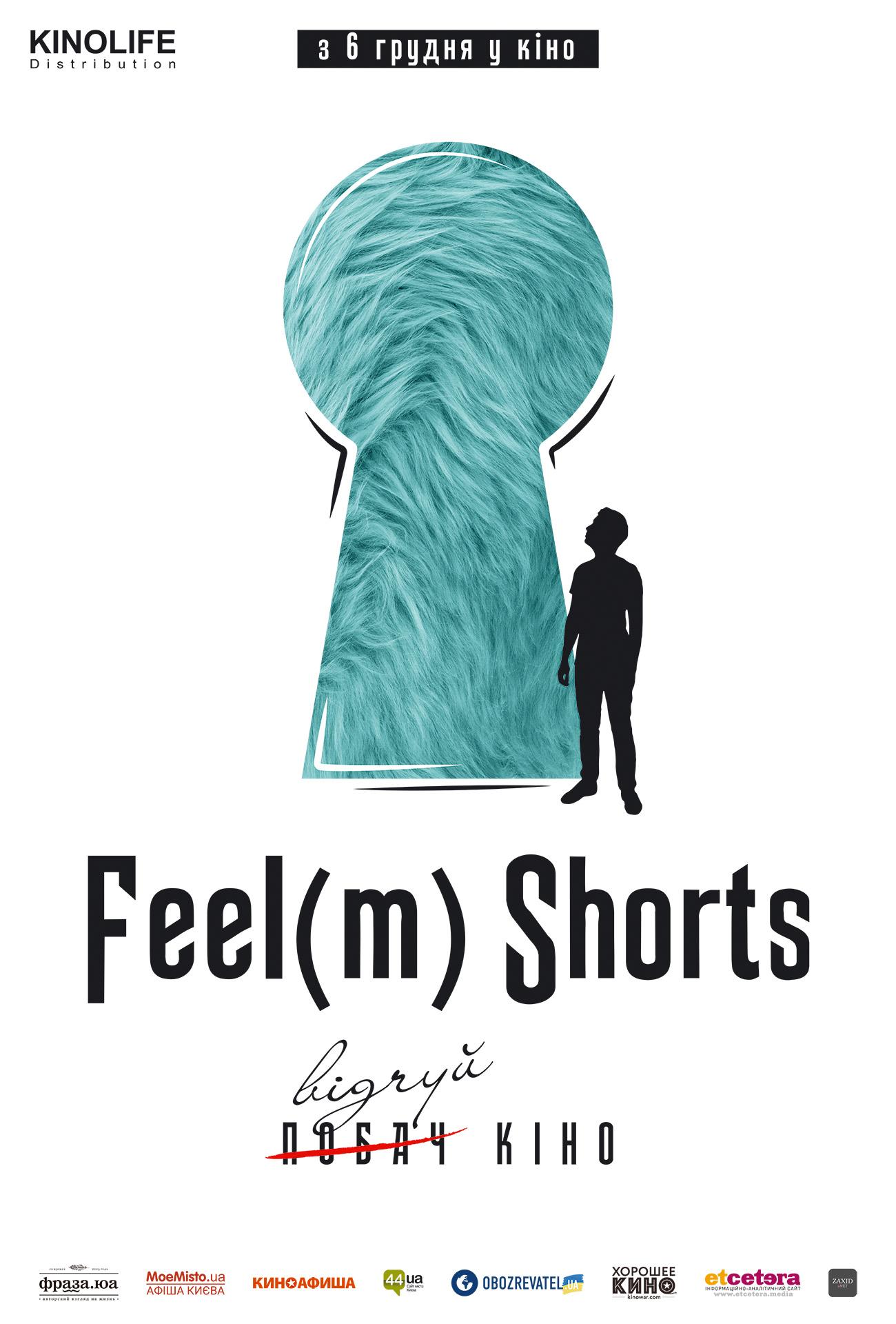 """Фестиваль короткометражного кіно """"Feel(m) Shorts"""""""