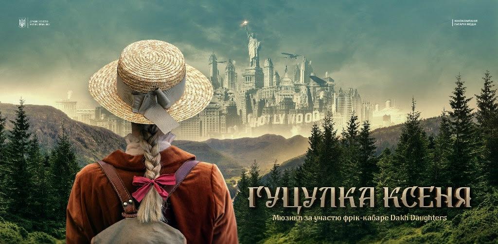 Гуцулка Ксеня: офіційний трейлер