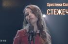 Прем'єра кліпу Христини Соловій на пісню СТЕЖЕЧКА, саундтрек до фільму КРУТИ 1918