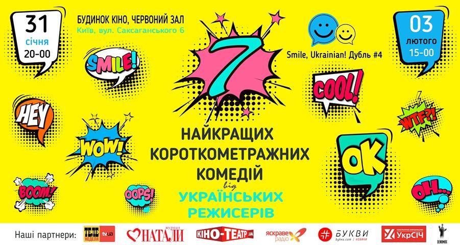 Smile, Ukrainian! Дубль #4