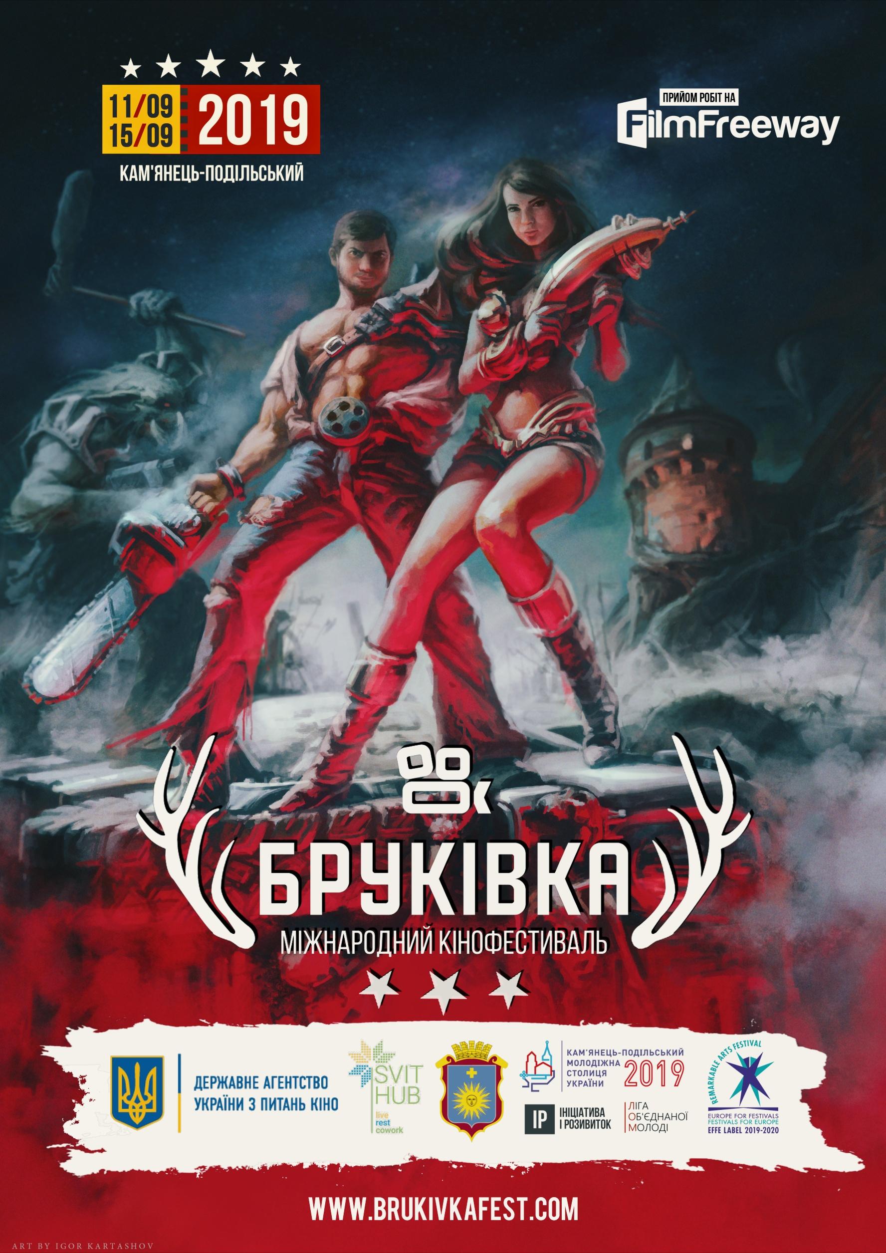 ІІІ Міжнародний кінофестиваль «БРУКІВКА» в Кам'янці-Подільському (11-15 вересня 2019 року)