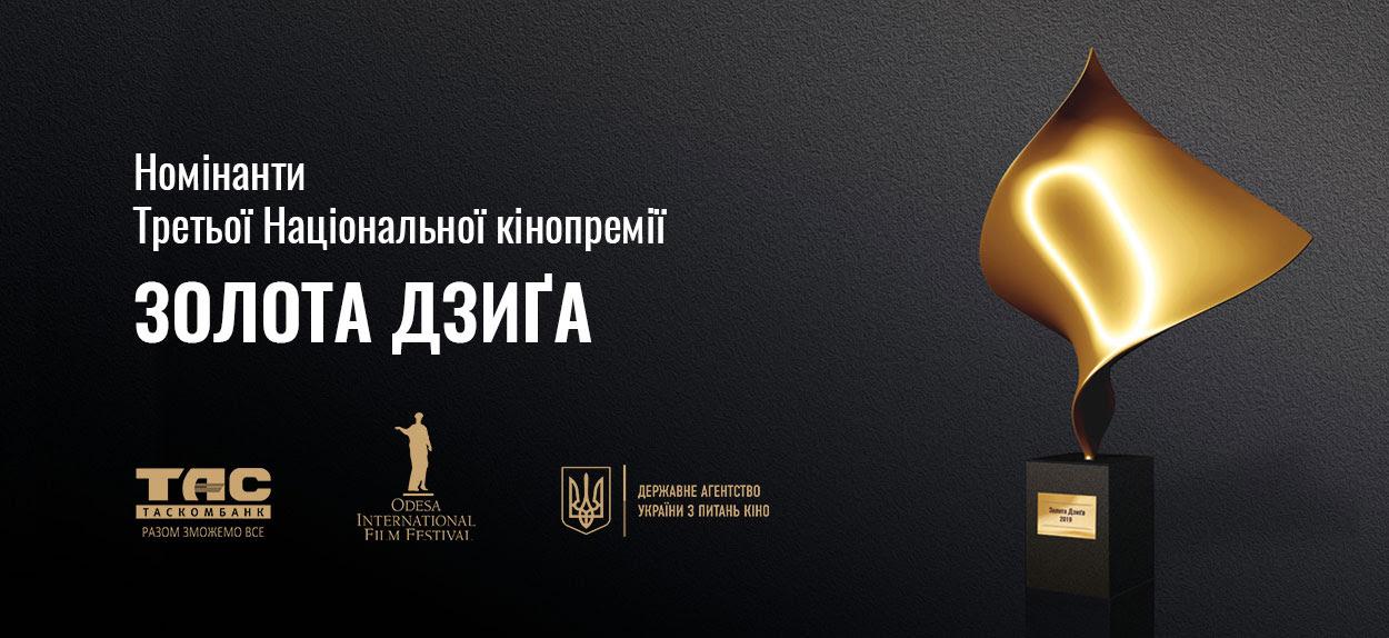 """Оголошено список номінантів на Третю Національну кінопремію """"Золота Дзиґа"""""""