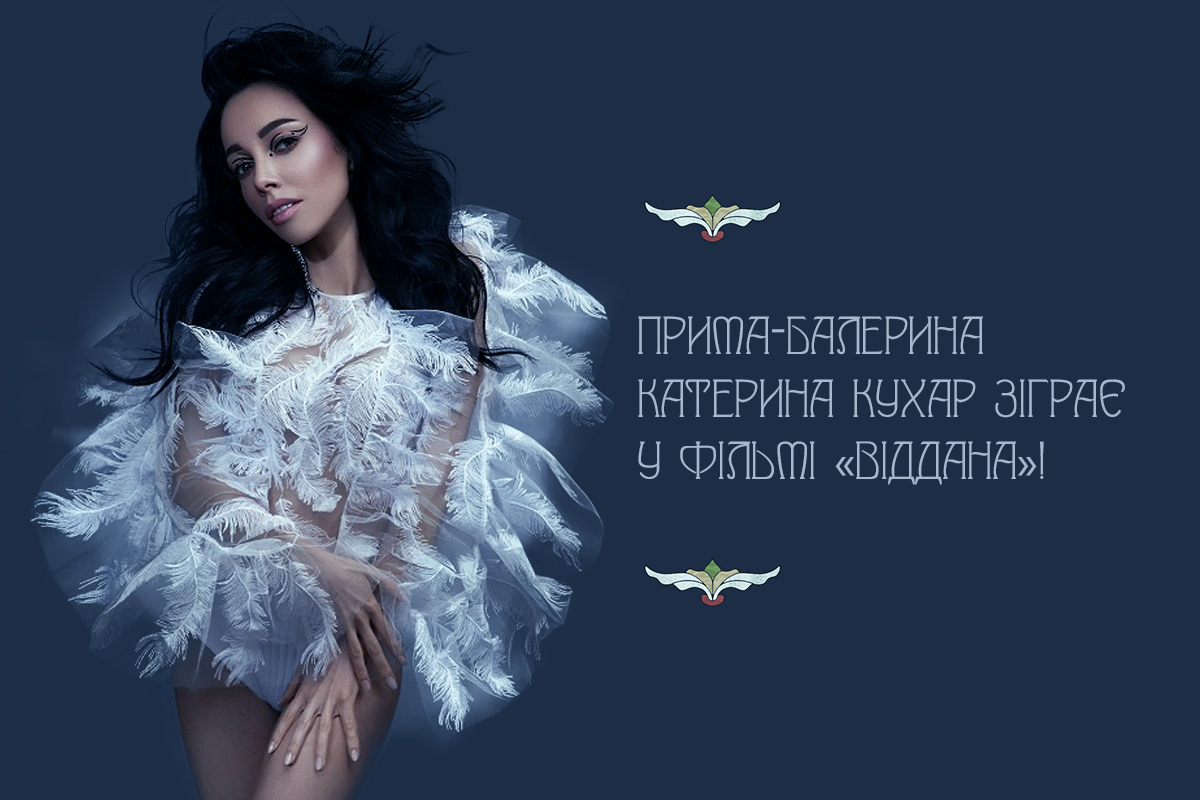 Прима-балерина Катерина Кухар зіграє у фільмі «Віддана»
