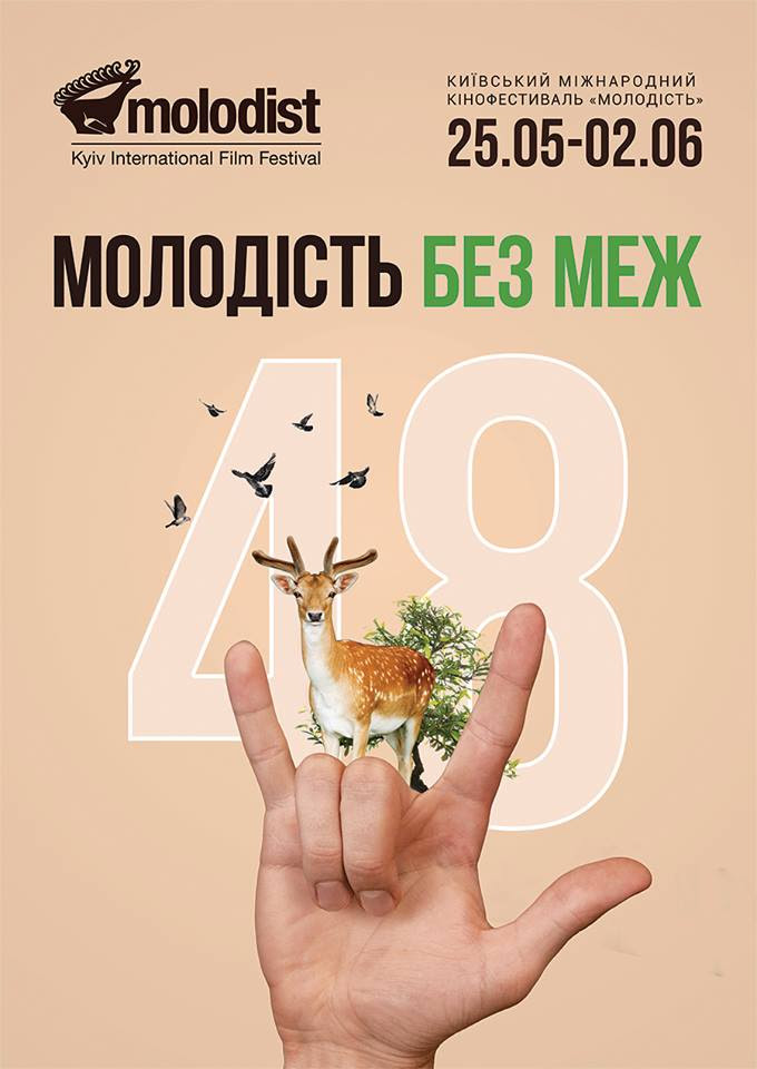 48-й КМКФ Молодість постер