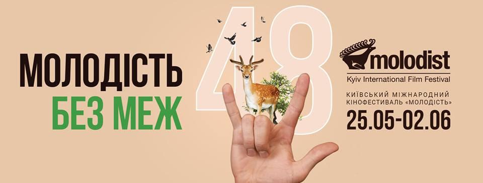 48-й КМКФ Молодість