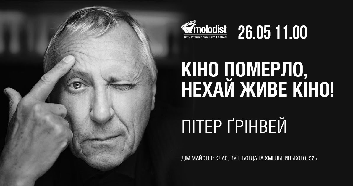 Пітер Ґрінвей проведе творчу зустріч 26 травня у рамках 48-го КМКФ «Молодість»