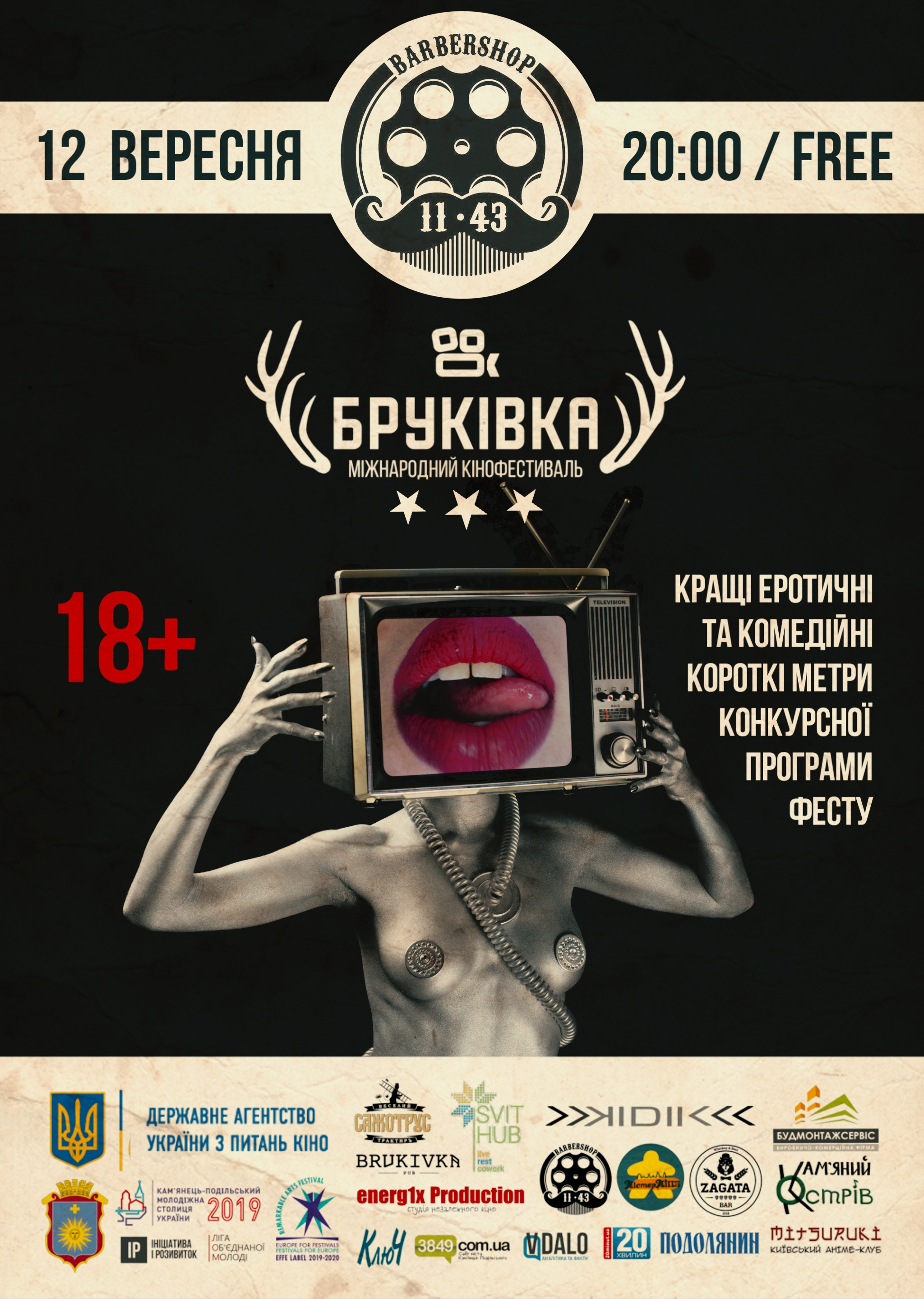 Бруківка фестиваль