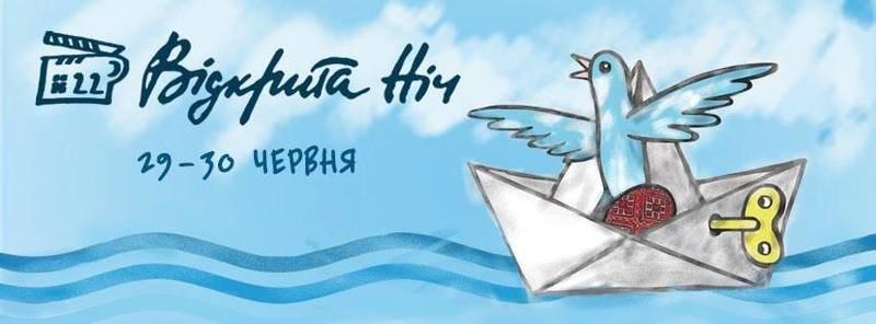 Оголошено програму кінофестивалю українського короткометражного кіно «Відкрита Ніч «Дубль 22»