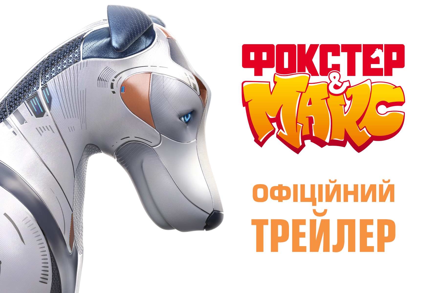 Фокстер & Макс: прем'єра першого офіційного трейлера сімейного фільму