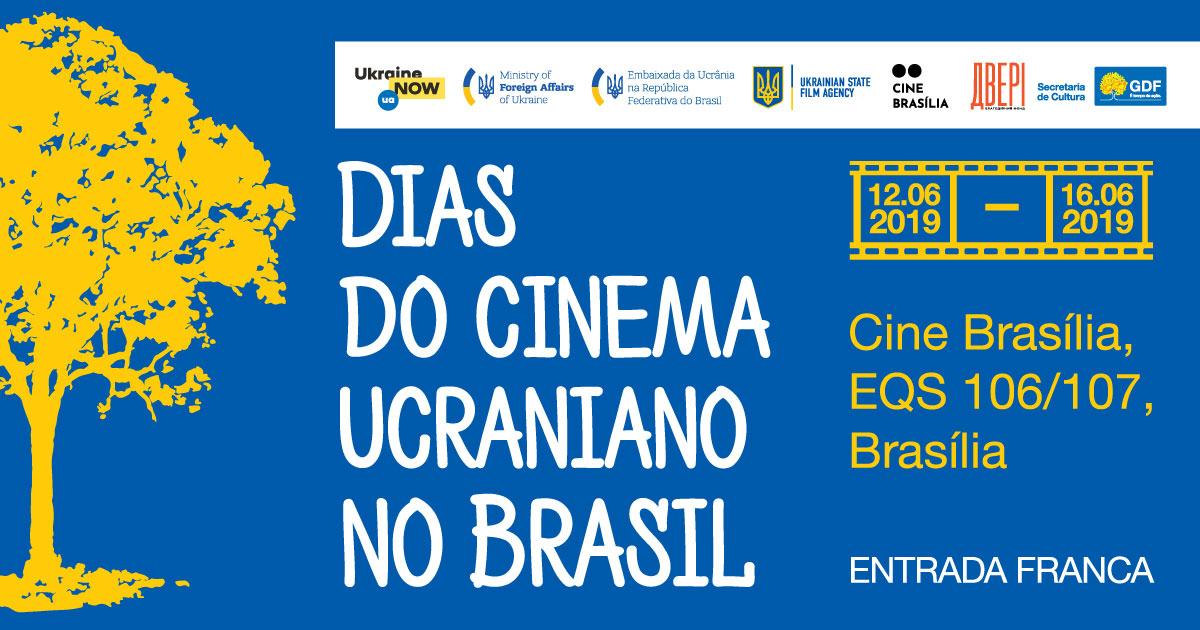 Дні українського кіно в Бразилії